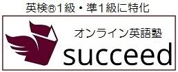 英検1級に特化 オンライン英語塾サクシード